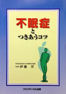 fuminshou_book